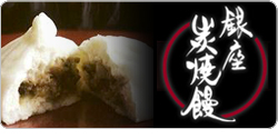 銀座炭焼饅
